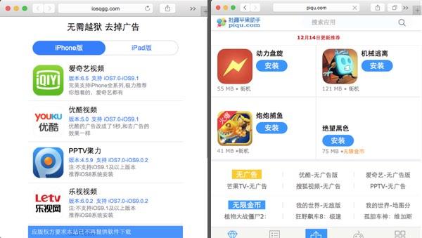 untrusted app stores